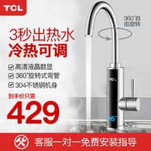 TCL TDR-30JX02电热水龙头不锈钢家用小型电热水器温度显示下进水