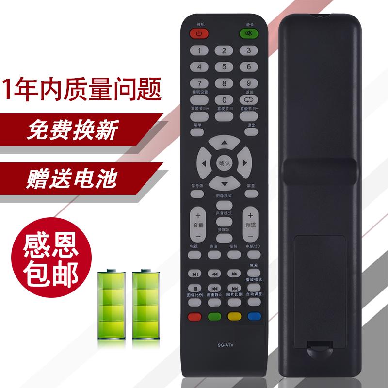 索佳液晶电视遥控器