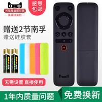 天猫魔盒2代 tmb300A 天猫2代尊享版原装专属全新语音蓝牙 遥控器