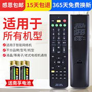 Universal LCD TV remote control universal all Panda Samsung TCL Changhong Konka Hisense Haier Skyworth lg Qi Le Le KKTV cool open Sharp Sony Philips remote control