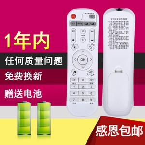 海美迪网络机顶盒芒果嗨Q HD600A Q10Q11 Q2 Q3II Q5 M3 H7遥控器