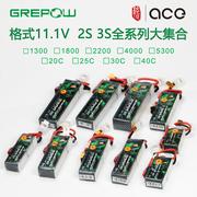 格式电池11.1v3s2200mah7.4v 固定翼4s电池航模5200mah3s航模电池