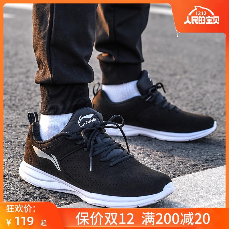 李宁运动鞋男款耐磨防滑跑步鞋男低帮潮流男子轻便休闲鞋跑鞋男鞋