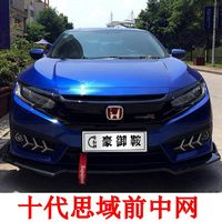 Honda ten generation Civic network modified ten generation Civic TYPER network modified US version of the mobile cellular network