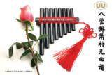 Китайский деревянный инструмент Сяо Артикул 575196180564