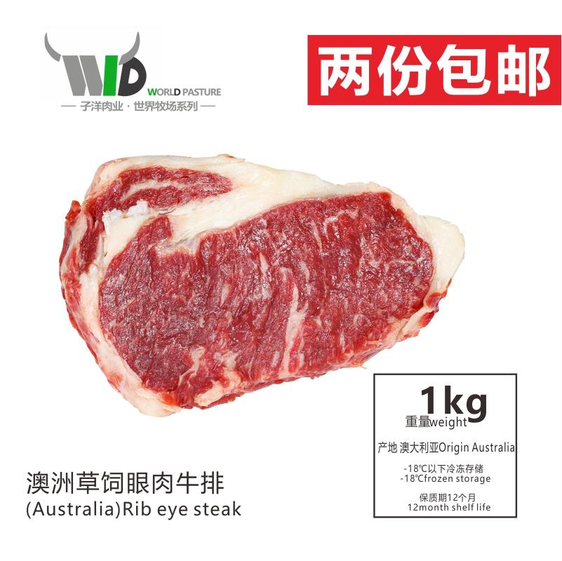 现货:《口粮款》澳洲草饲眼肉心牛排  1000g 4-5块左右.重量为准