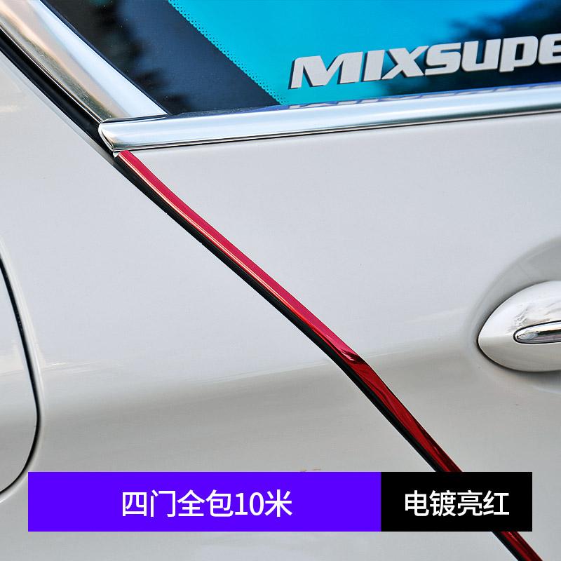 汽车电镀亮面防撞防刮伤防擦密封条隔音车门全新众泰t800全车用