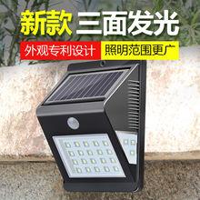 太阳能灯家用路灯庭院灯户外农村人体感应灯室内led灯具太阳壁灯