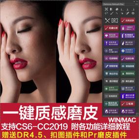 ps磨皮插件cc2019dr3加强版一键调色质感修图人像滤镜素材mac4.5