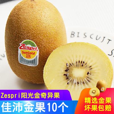 新西兰佳沛奇异果10个 进口新鲜水果阳光金果Zespri黄心猕猴桃