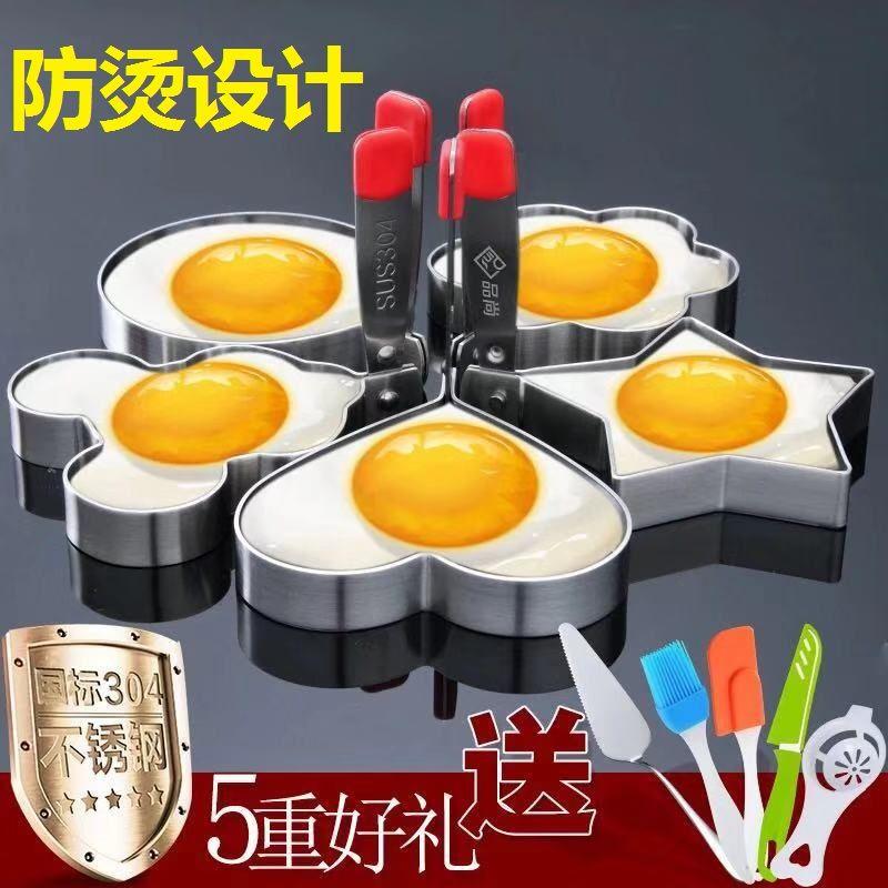 不锈钢煎蛋模具爱心模型荷包蛋煎鸡蛋模具心形煎蛋器煎饼加厚