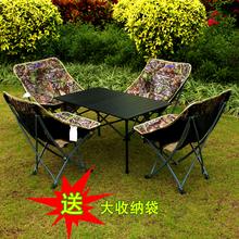 户外铝合金折叠桌椅套装野外烧烤休闲露营车载自驾游便携式桌椅子