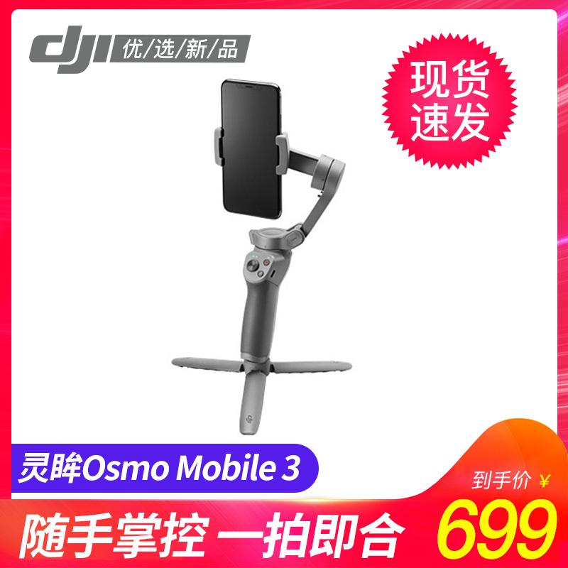 Osmomobile2神器23防抖手机云台网红直播