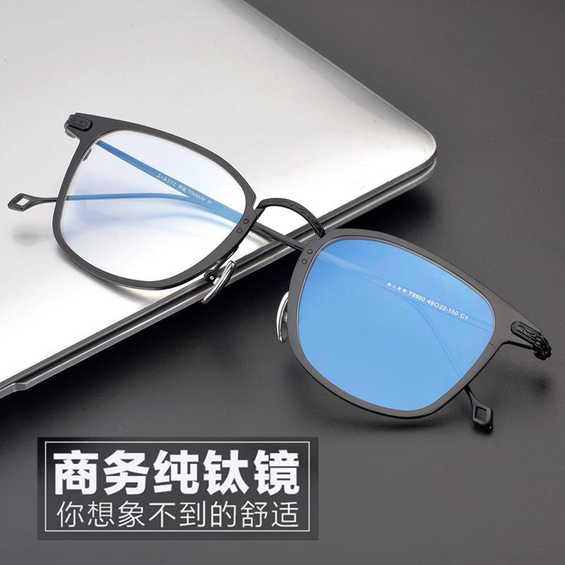 名逸T9900防蓝光眼镜