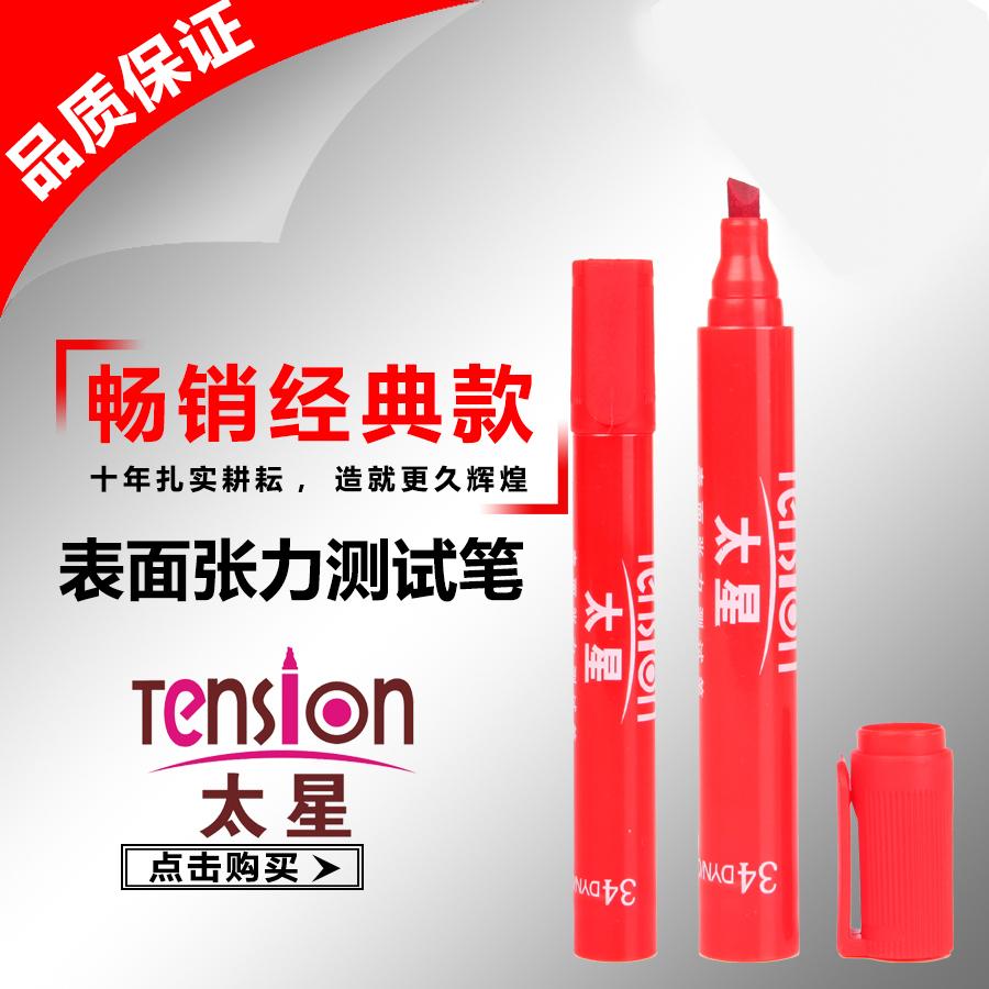 中国张力测试笔套装现货 达因笔电晕笔太星表面