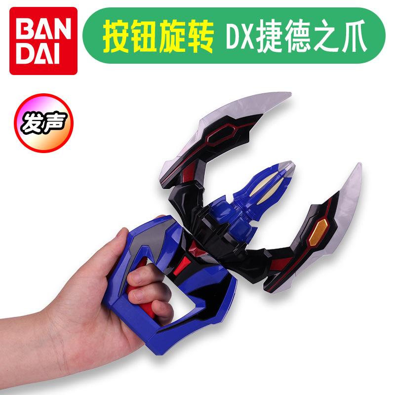 万代捷德奥特曼变身器 日版 DX捷德之爪 儿童玩具武器爪子 16712