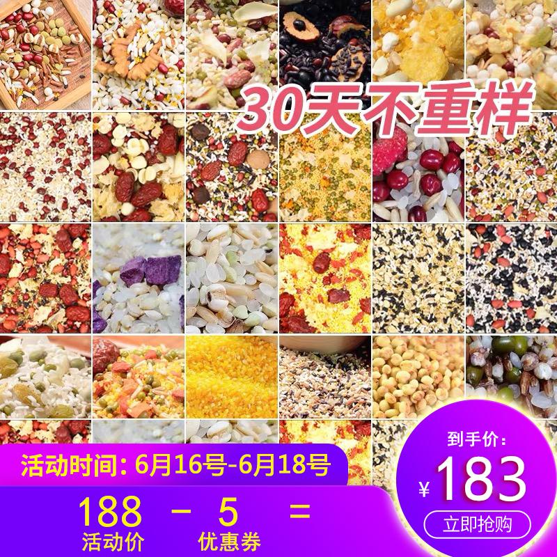 月子餐30天食谱营养餐杂粮粥月子粥产后套餐产妇食品人流调理补品