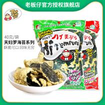 原味香脆烤紫菜即食海苔bigroll27g老板仔海苔卷泰国进口小零食
