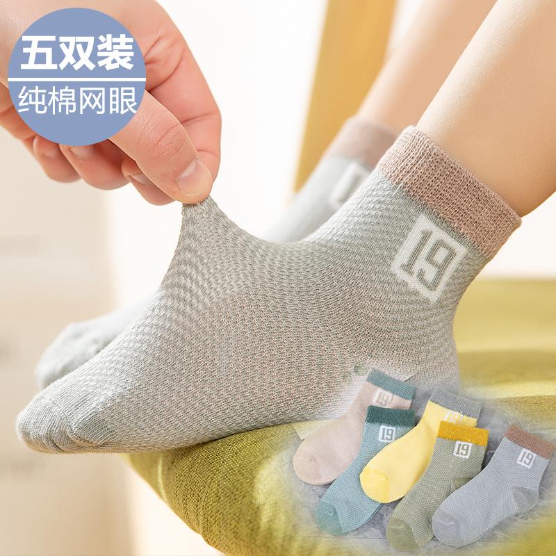 儿童袜子夏季薄款网眼透气纯棉春秋中筒男童夏天女童婴儿宝宝船袜