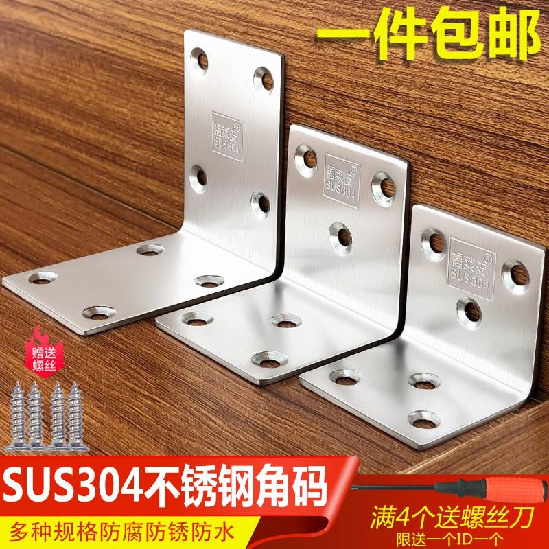 直角三角连接码层板拖连接件304不锈钢角
