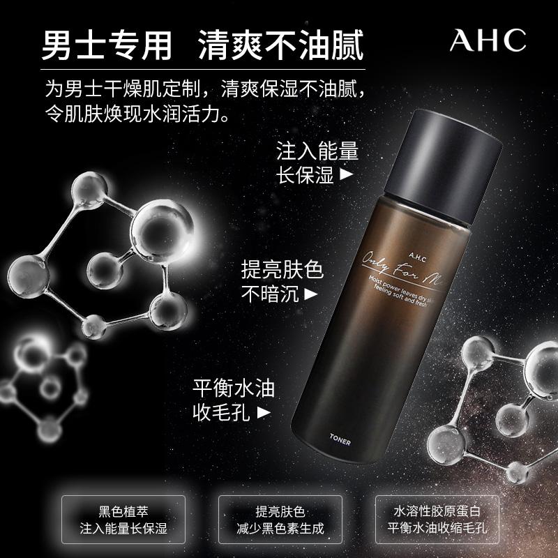 韩国AHC黑豆男士水乳套装补水保湿控油官方旗舰店官网正品