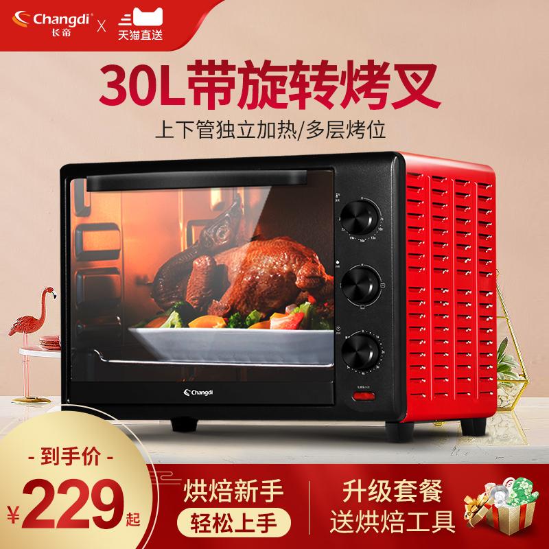 長帝 TR30A tr30a家用多功能烘焙30l電烤箱蛋糕披薩紅色小烤箱配