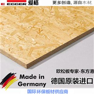 日本18mm德国原装进口爱格 EGGER OSB板 E0级 欧松家具板 定向刨