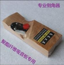 聚酯纤维吸音板倒角器45度斜角刨子木工工具石膏板倒角器