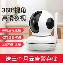 Wireless Wifi Connecting Mobile Remote Video Monitor Home High Definition Night Vision Monitoring Home