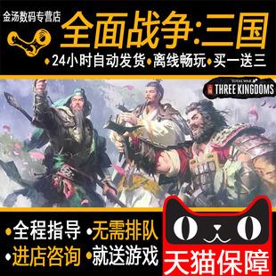 pc正版 KINGDOMS THREE 新DLC steam游戏离线 Total 全面战争三国 War 全战三国 八王之乱DLC 中文