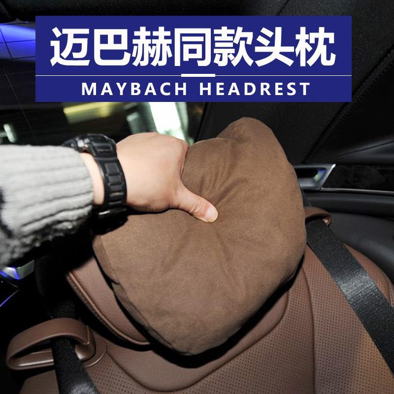 奔驰头枕迈巴赫原厂S级前后排汽车头枕颈枕麂皮c200l车型通用仿
