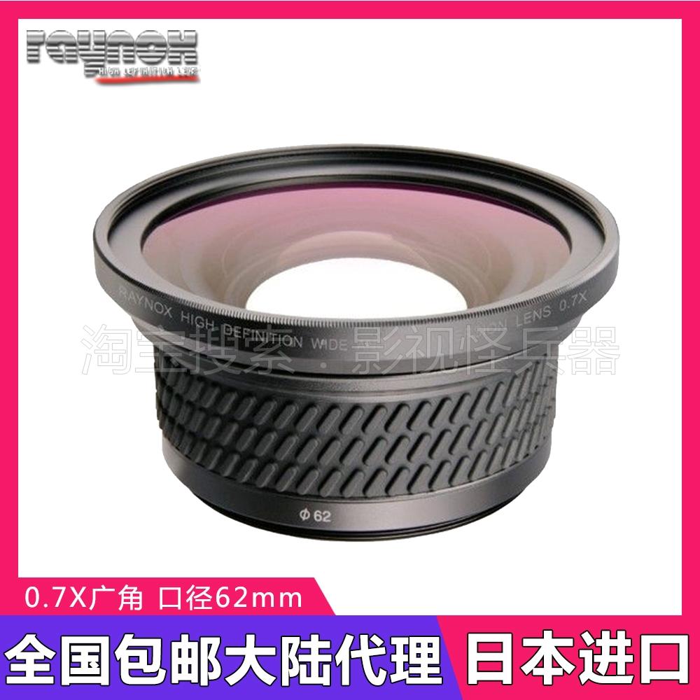 日本Raynox雷诺士HD-7062PRO 0.7X相机索尼DV机广角附加镜头62mm