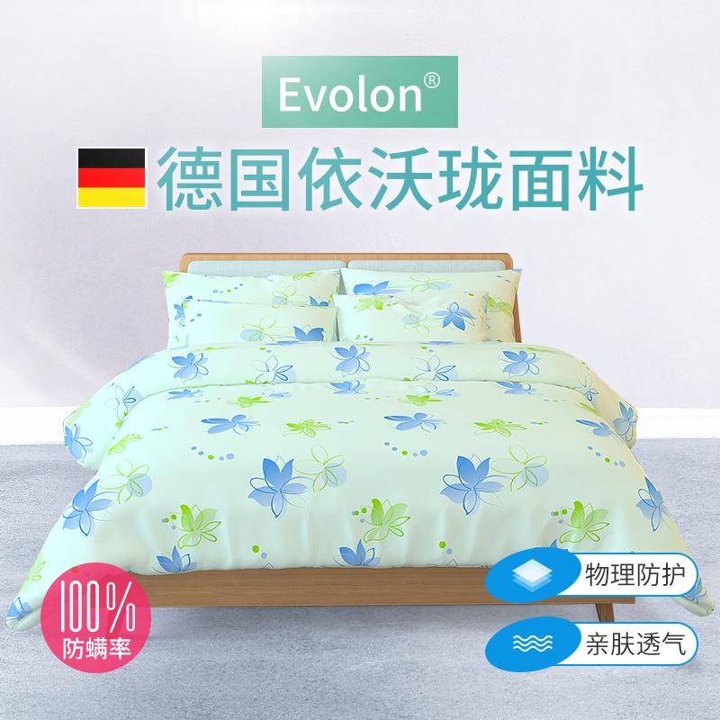 德国依沃珑防螨虫床上用品四件套儿童床笠防尘螨过敏床单被套定制