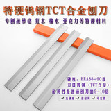 410/610 Tungsten Steel Planer with 10mm Insert and Extra Hard TCT Wood Planer with Carbide Flat Planer Blade