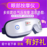 Changkun vision improvement orthopedic eye massage instrument health acupuncture point relief fatigue eye protection instrument