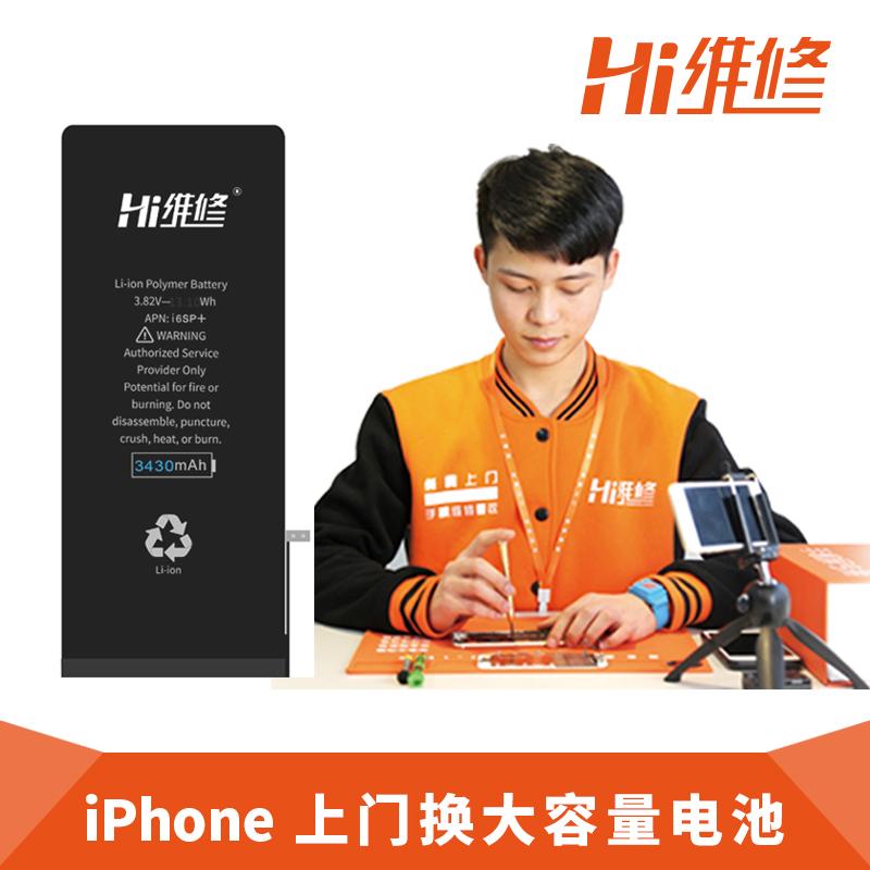 Hi維修iPhone6s6SP7Plus蘋果手機更換大容量電池上門更換手機電池