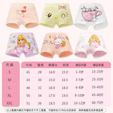 Girls'Underwear Cotton Flat Pants Girls, Children's Triangle Pants, Children's Quadrangle Bottom Pants, Children's Shorts, 4-6 Years Old 8