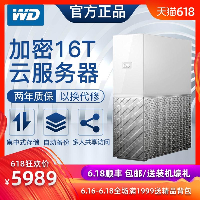 WD/西部数据My Cloud Home Duo 16T个人云网络存储桌面式WIFI硬盘
