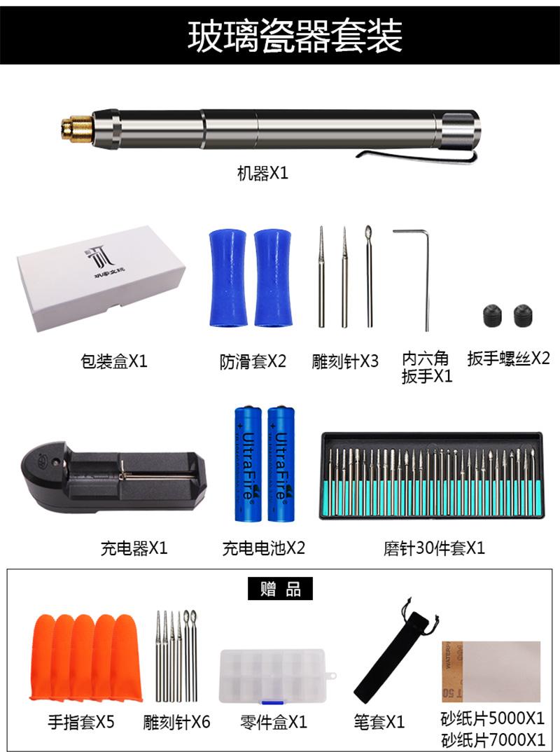微型电动刻字笔 玻璃瓷器套装