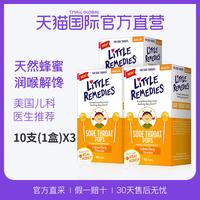 【直营】美国进口Little Remedies滋润喉咙缓解咽痛棒棒糖 10支*3