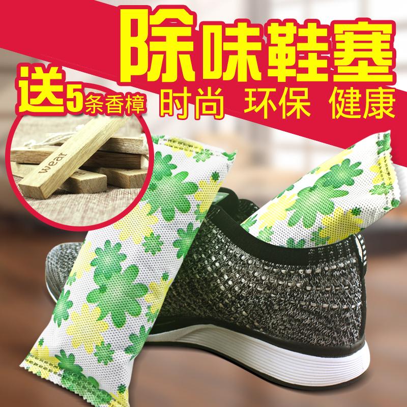吸湿活性炭竹炭包除湿防潮 衣柜靴子除臭布鞋除味鞋子鞋塞吸潮