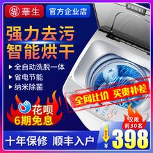 洗衣机全自动家用小型大容量8波轮迷你烘干6洗脱一体宿舍租房儿童