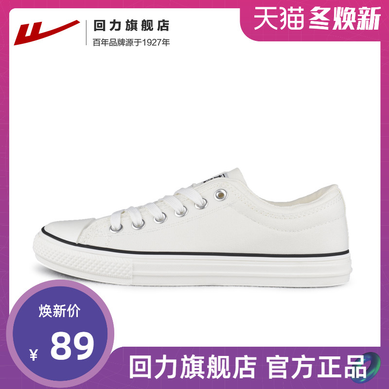 回力旗舰店官方正品 经典薄款帆布鞋男女情侣款百搭单鞋布鞋
