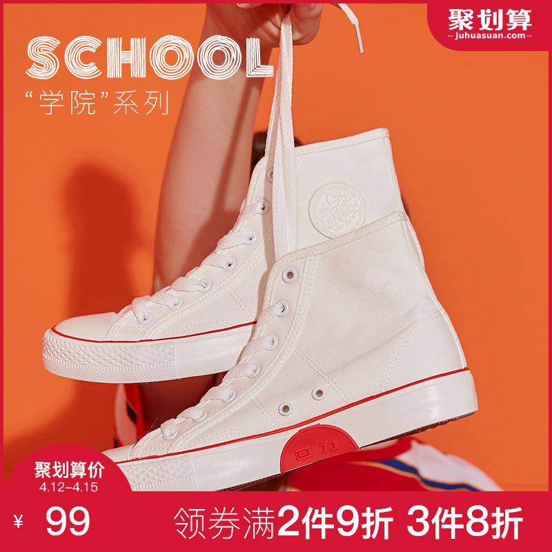 回力旗舰店官方正品 春季新款女鞋帆布鞋复古高帮帆布鞋WXY-A296T
