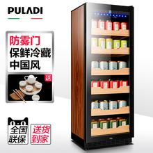 茶叶柜冷藏柜恒温酒柜冰吧家用客厅商用立式展示柜 PULADI普拉蒂