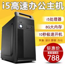 吃鸡高配电脑主机游戏台式机全套组装机整机GTX10608700i7京天