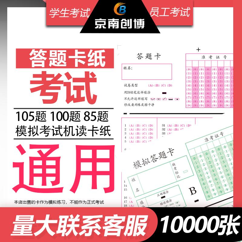 小学初中高中考试答题卡纸105题100题85题75题60题50题光标阅卷机中考模拟机读卡