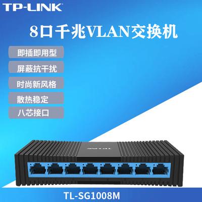 TP-Link 8口全千兆交换机 家用企业公司办公监控组网迷你小型光纤宽带网线分线器路由分流 TL-SG1008M