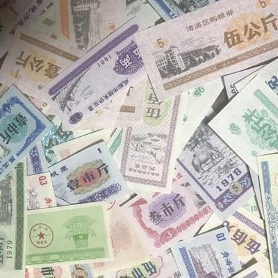全新全国各地粮票随机发旧版票老版票旧版人民币老钱币古币真币