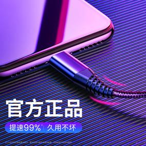 苹果6数据线iPhone6s充电线器7plus手机8p加长X快充sp冲电闪充2米ipad短iphonex六5s平果cd断电se车载5自动xr